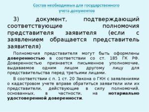 Документ подтверждающий полномочия представителя заявителя образец. Общие положения о доверенности