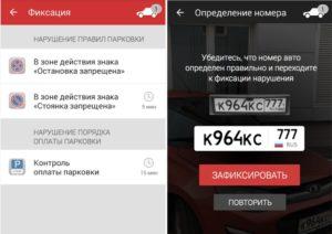 Приложение для фиксации нарушений пдд андроид. Какие нарушения смогут фиксировать граждане