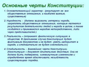Основными чертами современной конституции рф являются. Свойства и общие черты характерные для конституции рф