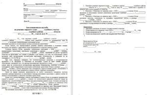 Кас срок обжалования решения суда. Как составить и куда подать образец апелляционной жалобы по административному делу