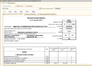 Отчет в росстат. Годовая бухгалтерская отчетность