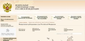 Карт арбитражных дел. В других городах России