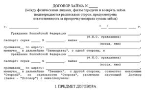 Договор займа между физ лицами у нотариуса. Нужно ли заверять договор займа