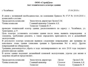 Договор обследования технического состояния оборудования. Приложения к документу