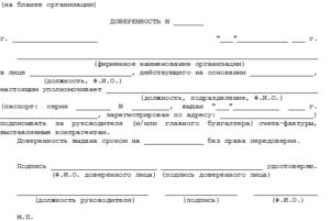 Доверенность на подписание транспортных накладных образец. Доверенность на право подписи накладных и счетов-фактур