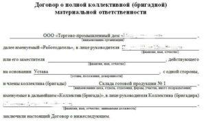 Договор о материальной ответственности бухгалтера рк образец.