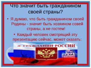 Как стать настоящим гражданином своей страны. Что значит быть гражданином? Что значит быть гражданином России