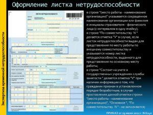 Больничный лист по совместительству. Образец заполнения больничного листа при работе по совместительству и актуальные вопросы его оформления