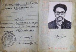 Была ли графа национальность в паспорте ссср. Пятый пункт