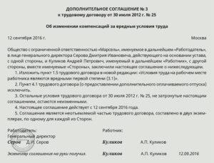Новый раздел в договор. Дополнительное соглашение об исключении пункта договора образец