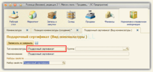 Учет подарочных сертификатов в 1с 8.3. Сертификаты качества номенклатуры