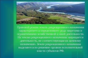 Для размещения объектов территорий рекреационного назначения. Наиболее полная информация о землях рекреационного назначения