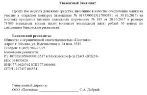 Возврат обеспечения исполнения контракта 44. Письмо на возврат обеспечения контракта образец
