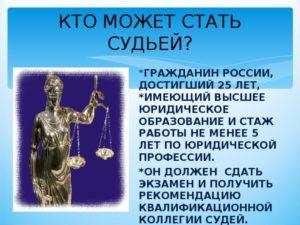 Чтобы стать судьей необходимо иметь образование. Профессия судья: описание