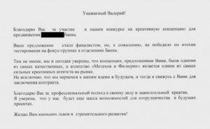 Письмо отказ от сотрудничества. Что нужно знать