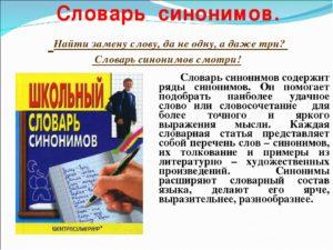 Синонимы к слову сообщение. Словарь синонимов