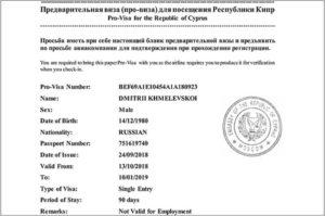 Виза на Кипр для россиян: нужна ли и как оформить самостоятельно. Документы для оформления визы на кипр