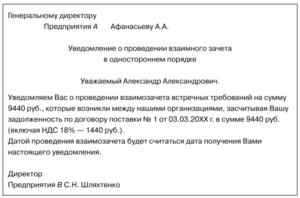 Форма уведомления о проведения зачета. Взаимозачет между организациями: образец заявления