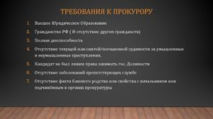 Требования для работы в прокуратуре рф. Требования, предъявляемые к прокурорам