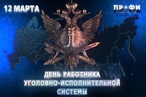 Когда празднуют день воспитателя уис. День оперативного работника уголовно-исполнительной системы в россии