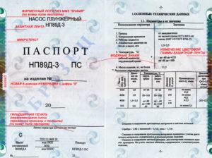 Паспорта на технические устройства. Технический паспорт на оборудование: образец оформления и назначение документа