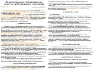 Нужна ли регистрация договора переуступки прав требования. !!!Государственная регистрация уступки прав требования по договору участия в долевом строительстве