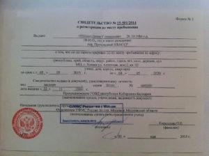 Временная регистрация. Гостевая регистрация что это Гостевая регистрация для граждан рф