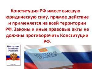 Что означает высшая юридическая сила. В рф юридическую силу имеет - конституция российской федерации имеет высшую юридическую силу, прямое действие и применяется на всей
