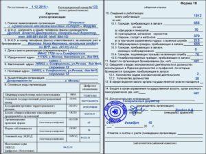 Военный учет форма 18. Как подготовить отчет в военкомат о военнообязанных