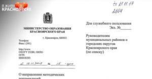 Можно ли документы дсп отправлять заказным письмом. Документы ДСП: образцы, оформление, хранение