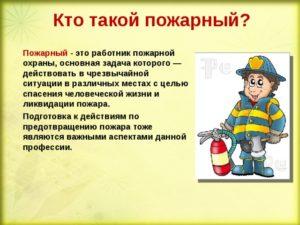 Кто такие пожарные для детей. Интересные факты о пожарных