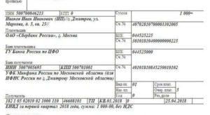 На какой кбк платить за патент ип. Коды бюджетной классификации для ип на патенте