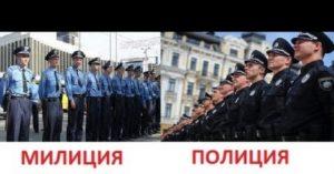 Почему милицию называют системой. Зачем переименовали милицию в полицию? Чем отличается полиция от милиции