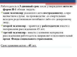 Срок хранения акта формы н1 на предприятии. Оформление материалов расследования, учет и регистрация несчастных случаев на производстве