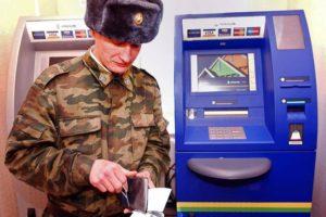 Платят ли в армии деньги. Платят ли в армии зарплату