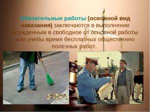 Обязательные работы по административному наказанию. Обязательные работы как вид административного наказания