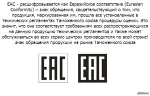 Какой шрифт для знака еас. Маркировка еас