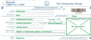 Анкета на тайскую визу образец заполнения. Анкета для получения визы в таиланд