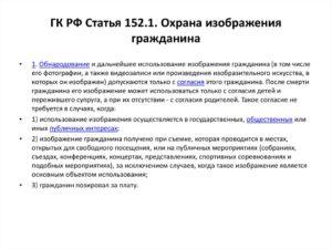 Ст 152.1 охрана изображения человека. Гражданский кодекс Российской Федерации (ГК РФ)
