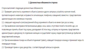 Должностная инструкция охранника-контролёра.