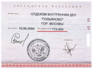 Что означает код подразделения уфмс россии в паспорте? Расшифровка уфмс. структура и полномочия