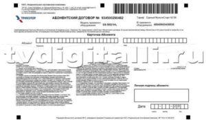 Абонентский договор Триколор ТВ – бланк образец.