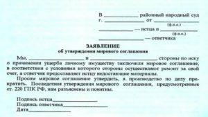 Письмо о направлении проекта мирового соглашения ответчику. Предложение о заключении мирового соглашения