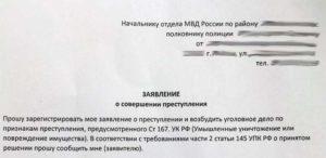Пример заявления участковому о порче имущества соседями. заявление о преступлении