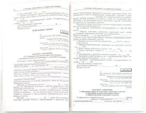 Исковое заявление предпринимателя в арбитражный суд. Иск о взыскании долга к ооо или ип через арбитражный суд