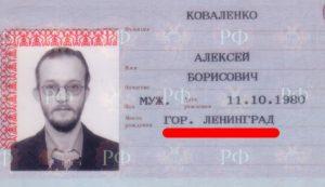 Место рождения как правильно писать. Роль графы с местом рождения в паспорте