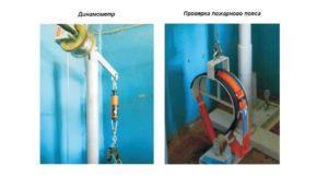 Применение спасательных веревок. Порядок и сроки испытания пожарно-технического вооружения, оборудования, снаряжения