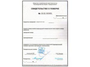 Куда относить документы о поверке счетчиков воды. После поверки счетчиков воды куда относить документы