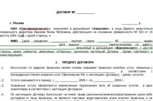 Гражданско правовой договор с водителем пример. Гражданско правовой договор с водителем образец скачать