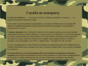 Служба по контракту какие условия. Какой минимальный срок службы по контракту в армии РФ